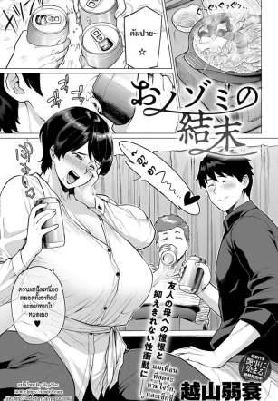 แม่เพื่อนคือเมียเรา – [Etuzan Jakusui] Onozomi no Ketsumatsu – A Wish's Conclusion (COMIC Anthurium 2019-05)
